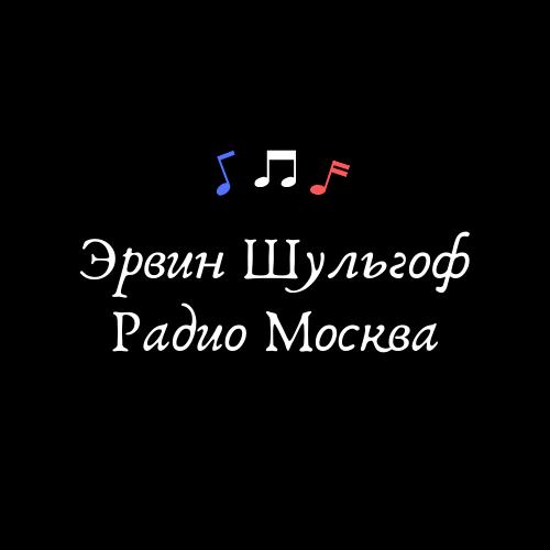 Эрвин Шульгоф Радио Москва